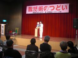 20100227_fukuwajyutu051