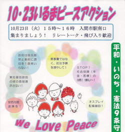 1023_iruma_peace_action1_2