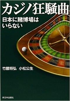 Casinokyousoukyoku1
