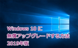 Eyecatchupgradewindows10forfree1